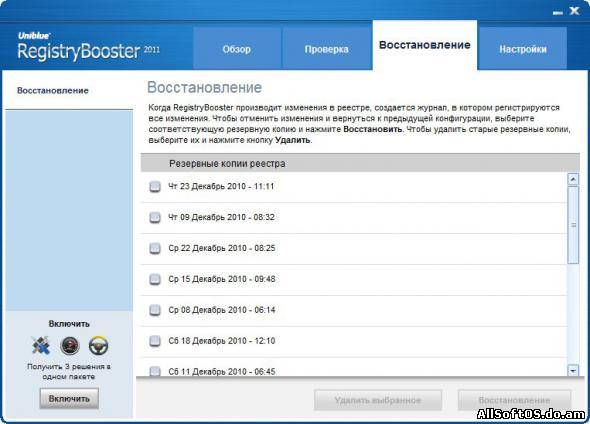 Uniblue RegistryBooster 5.0.0.14 +crack, кряк, крек, серийник, serial, keyg